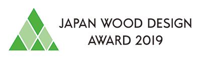 ウッドデザイン賞2019受賞作品